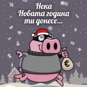 Прасе Дядо Коледа