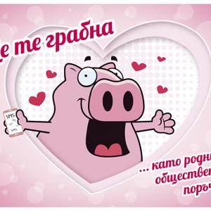 Cupid Card v.2